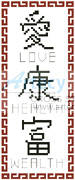 cross stitch pattern Asian Symbols Bookmark 1