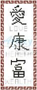 cross stitch pattern Asian Symbols Bookmark 1