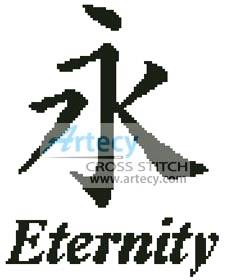 cross stitch pattern Eternity Asian Symbol