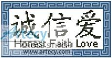cross stitch pattern Honest, Faith, Love