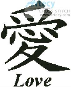 cross stitch pattern Love Asian Symbol